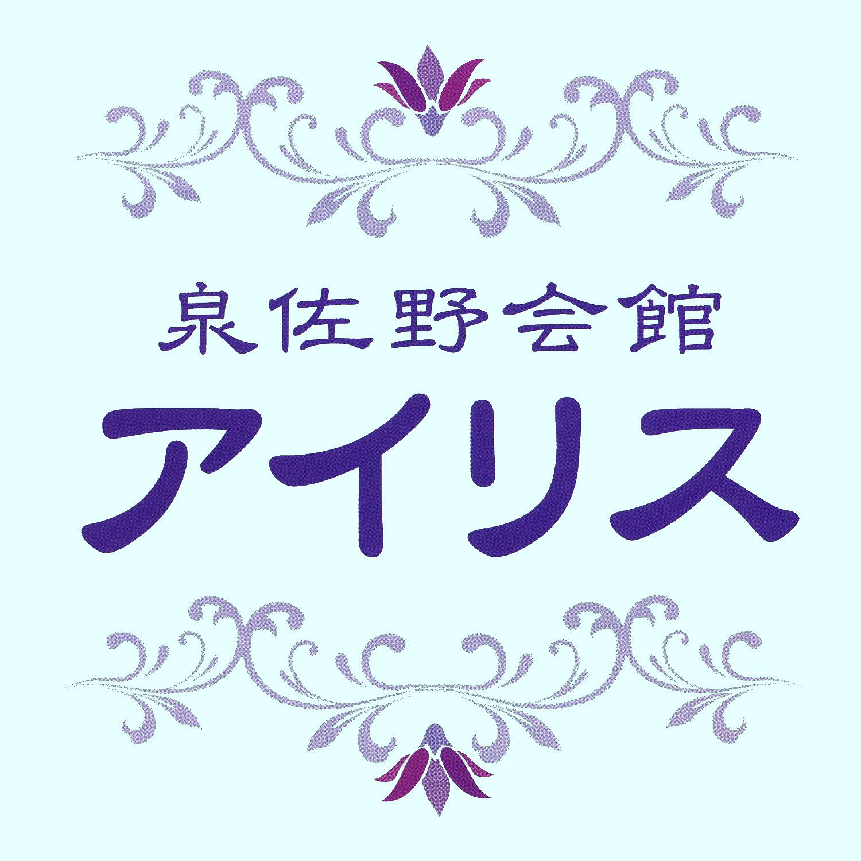 泉佐野会館 アイリス オフィシャルサイト